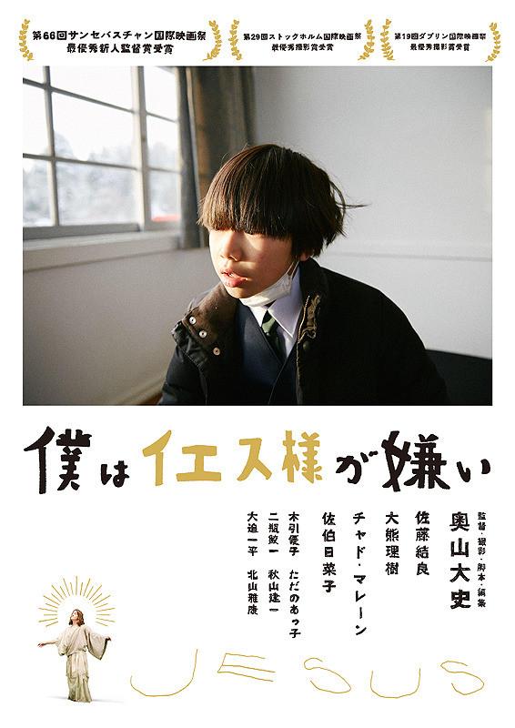 Jesus - Hiroshi Okuyama