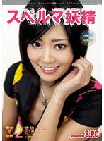 (Re-upload) ASW-098 スペルマ妖精 2 美女の精