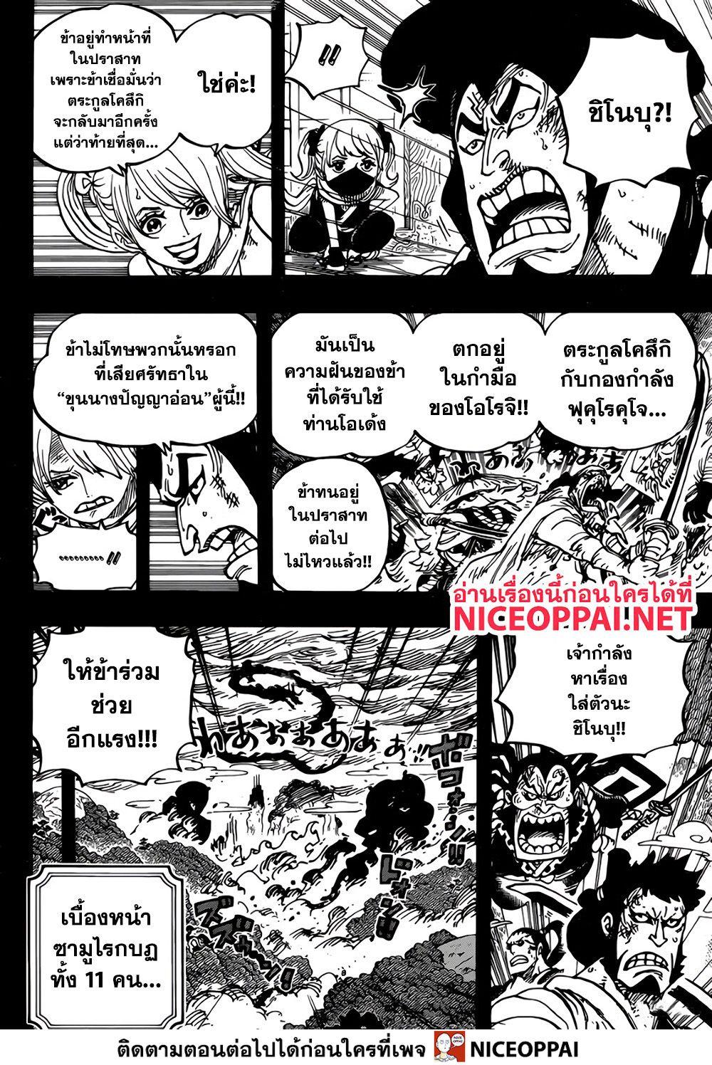 อ่านการ์ตูน One Piece ตอนที่ 970 หน้าที่ 10