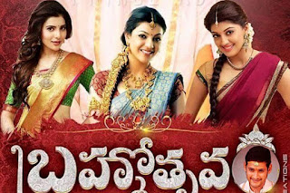 Complete cast and crew of Brahmotsavam (2016) Telugu movie wiki, poster, Trailer, music list - Mahesh Babu and Kajal Aggarwal Movie release date 29 April, 2016