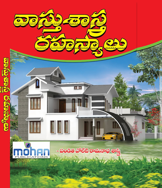 వాస్తు శాస్త్ర రహస్యాలు | Vastu Sastra Rahasyalu | GRANTHANIDHI | MOHANPUBLICATIONS | bhaktipustakalu