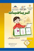 كتاب الرياضيات - الصفّ الخامس ابتدائي - الفصل الدراسي الثاني - كتاب التلميذ