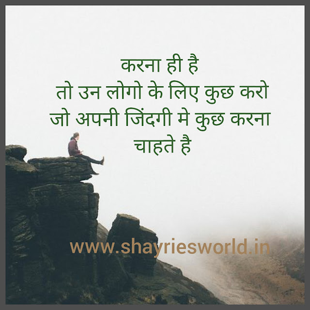 Motivational shayari  Best motivational shayari | मोटिवेशनल शायरी |