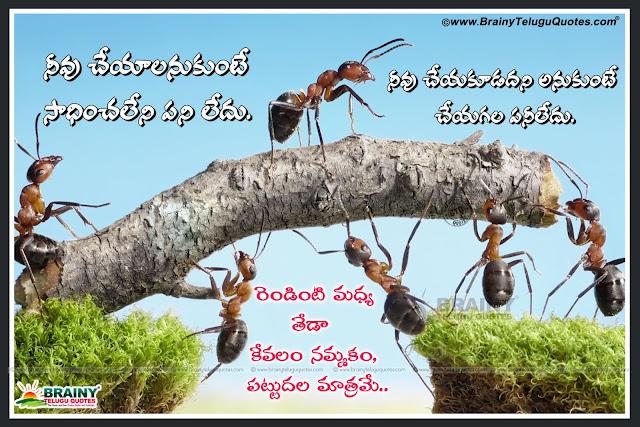 Telugu Manchimaatalu, life Changing success Sayings in telugu, Telugu Quotes about life