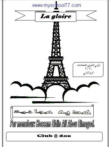 امتحانات لغة فرنسية للصف الاول الثانوى ترم ثانى 2020 مسيو حسام أبو المجد