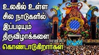 Some Bizarre Festivals From Around the World
