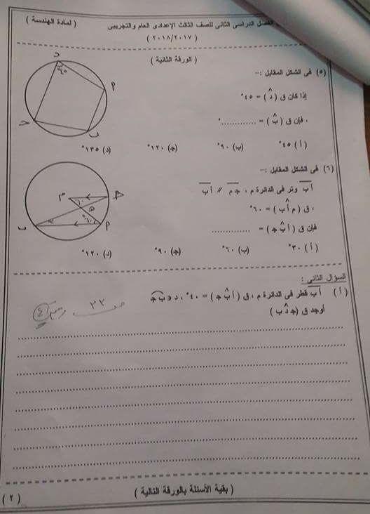 ورقة امتحان الهندسة للصف الثالث الاعدادى الترم الثاني 2018 محافظة الوادى الجديد