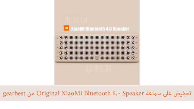 تخفيض على سماعة Original XiaoMi Bluetooth 4.0 Speaker من gearbest