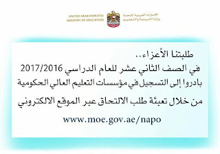 الصف الثاني عشر التسجيل في مؤسسات التعليم العالي الحكومية www.moe.gov.ae/napo