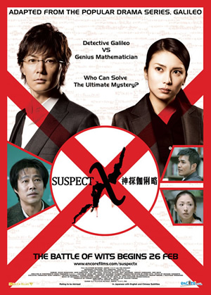 Galileo The Movie : Yougisha X no kenshin (The devotion of Suspect X) ซับไทย