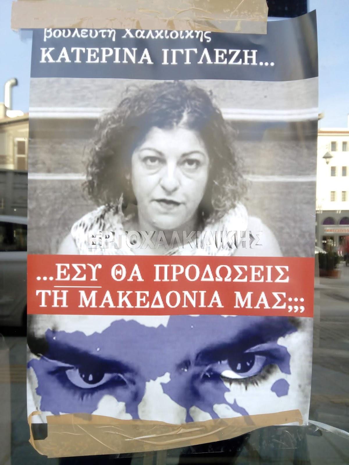 Κρέμασαν αφίσες με βουλευτές που θα ψηφίσουν «ναι» στη συμφωνία των Πρεσπών