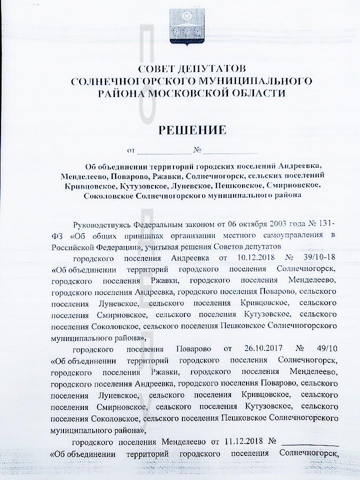 Рыба решения об объединение территорий городских поселений в Солнечногорский городской округ МО