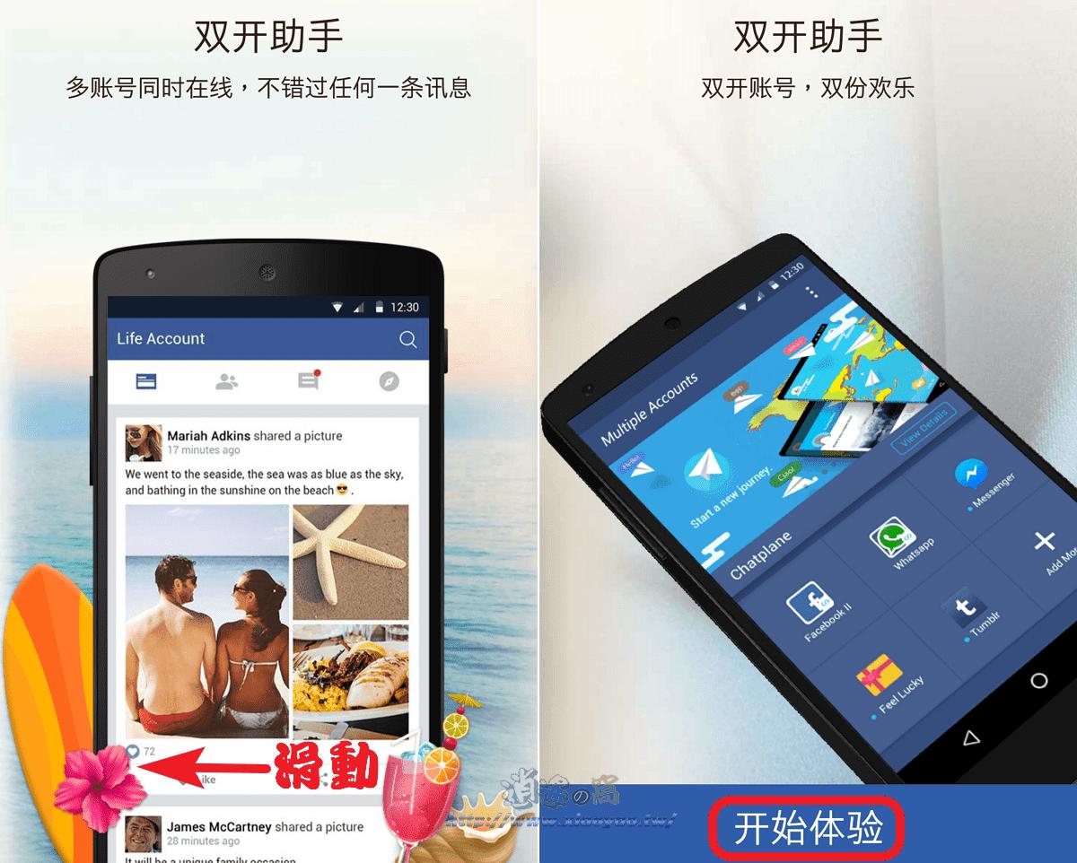 雙開助手 App 手機登入LINE、Facebook雙帳號