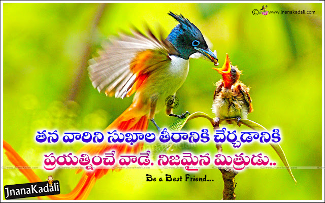 Best Telugu Friendship messages quotes pictures images photoes available online free download for easy sharing to face book google plus twitter tumblr pinterent communities groups friends.