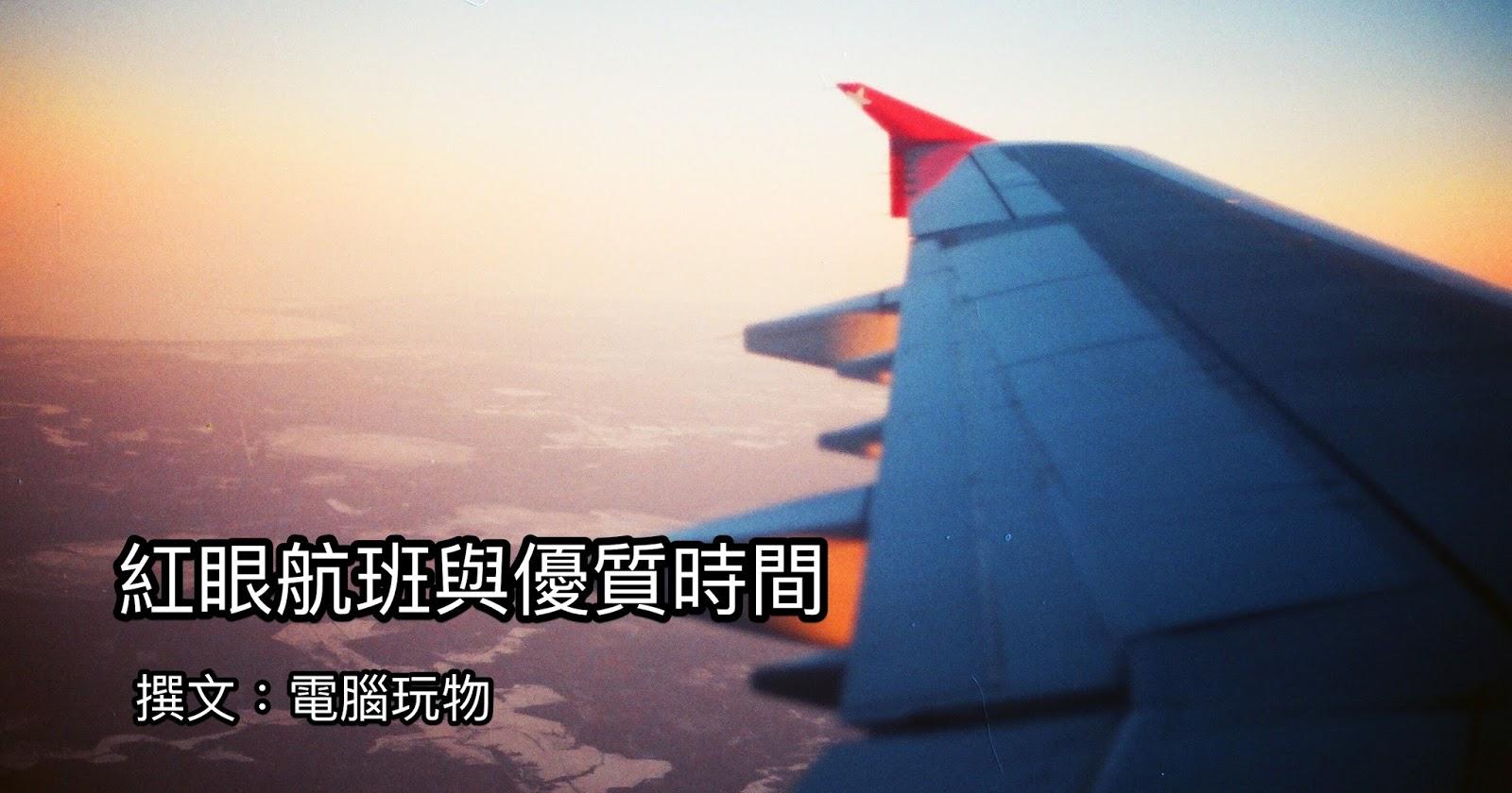 [時間技客-10] 紅眼航班與優質時間