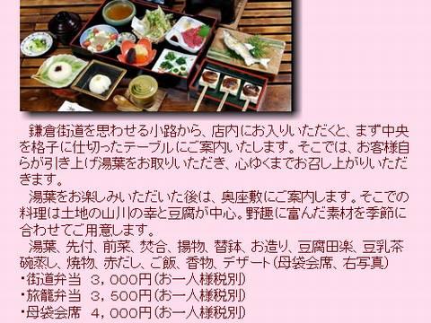 HP情報 豆腐湯葉料理 奥の奥