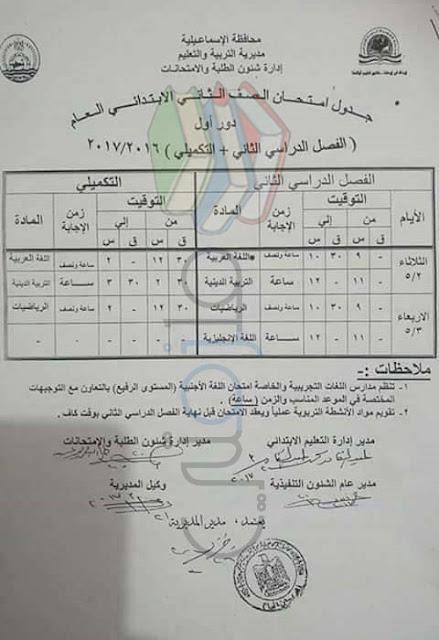 جدول امتحانات الصف الثاني الابتدائي الترم الثاني 2017 محافظة الإسماعيلية