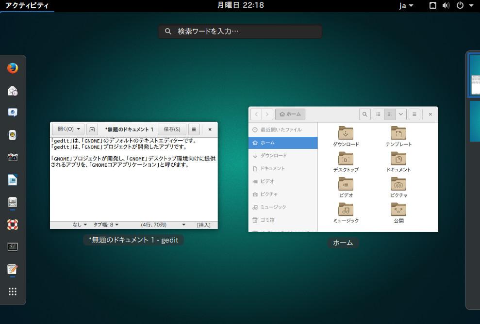 Linux Mint その5 - デスクトッ...