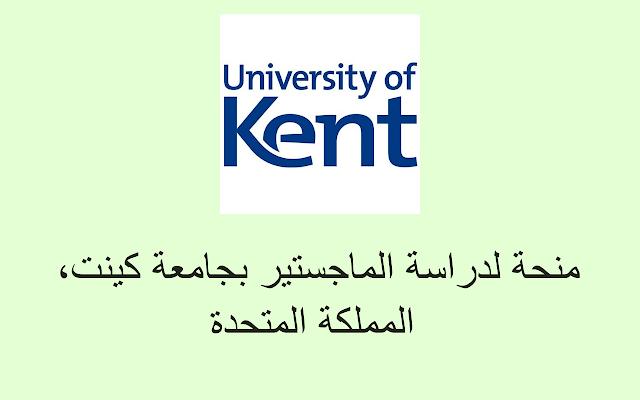 منحة لدراسة الماجستير بجامعة كينت، المملكة المتحدة