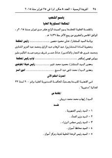 دستورية المادة 434 مدنى