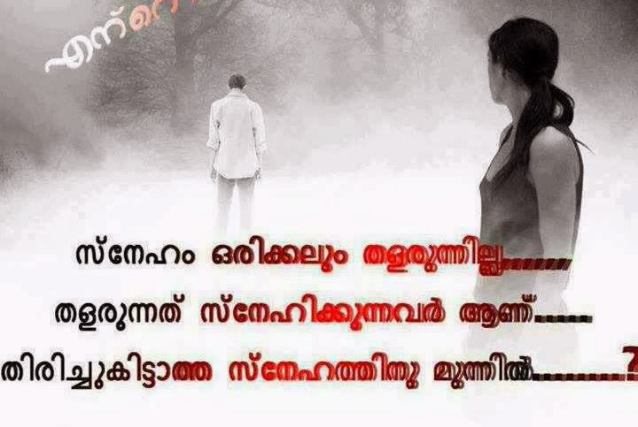 Sad Lost Love Quotes Malayalam