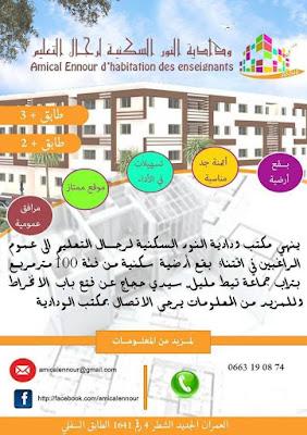 ودادية النور السكنية لرجال التعليم تيط مليل