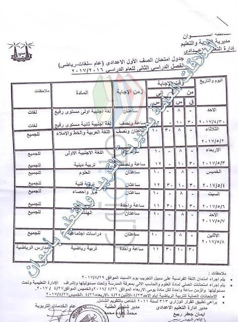 جدول امتحانات الصف الأول الاعدادي الترم الثاني 2017 محافظة اسوان