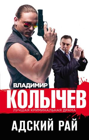 Владимир Колычев. Адский рай