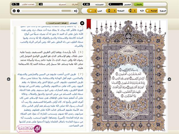 طريقة انشاء موقع للقرآن الكريم على بلوجر - تحميل قالب القرآن الكريم مجاناً