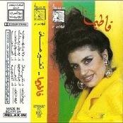 Fatima Makdadi-Tighir 3alya