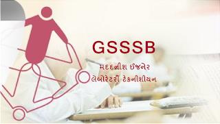 GSSSB : kachhua.com
