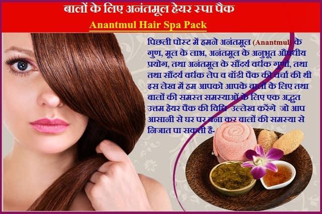 बालों के लिए अनंतमूल हेयर स्पा पैक-Anantmul Hair Spa Pack