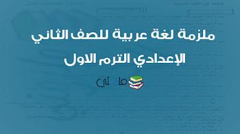 ملزمة لغة عربية للصف الثاني الإعدادي 2018