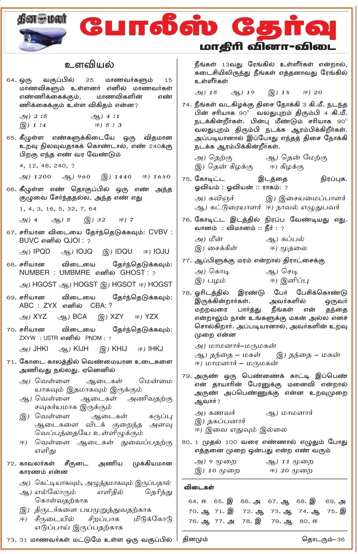 TN Police Exam Model Questions and Answers in Tamil