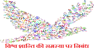 World Peace Essay in Hindi