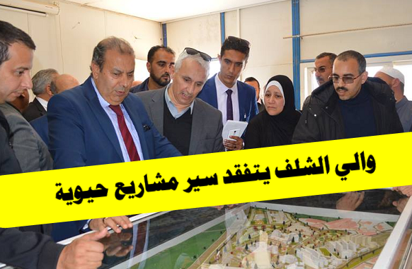 والي الشلف يتفقد سير مشاريع حيوية في قطاعي التعليم العالي والصحة