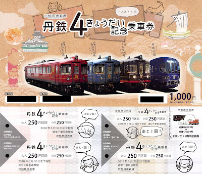 丹鉄4きょうだい記念乗車券 集合写真バージョン