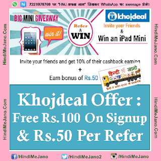 Tags- discount coupon, cashback offer, online shopping deals, earn money online, free bonus, win ipad mini, khojodeal refer and earn offer trick, khojodeal signup offer tricks deals, freebies, freekaamaal, maalfreekaal, freemoneycash, recharge sites, referral sites,