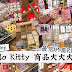 Hello Kitty 商品大大大减价!最低只需RM0.99!Hello Kitty粉丝别错过了~