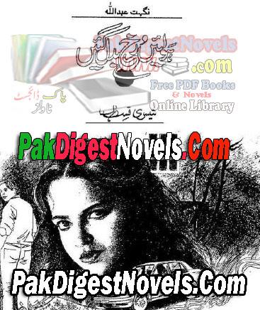 Hawain Rukh Badal Gaien Episode 3 By Nighat Abdullah Pdf Free Download