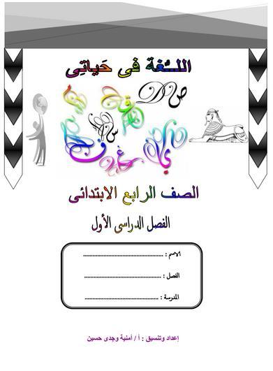 مذكرة اللغة العربية للصف الرابع الابتدائي ترم أول للأستاذة أمنية وجدى
