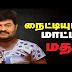 TAMIL NEWS - Vendhar Movies Madhan latest news..