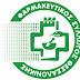 Έτοιμοι οι φαρμακοποιοί της Θεσσαλονίκης να συνδράμουν σε ιατροφαρμακευτικό υλικό για τους τραυματίες των πυρκαγιών στην Αττική