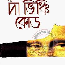 Misir Ali Pdf Book