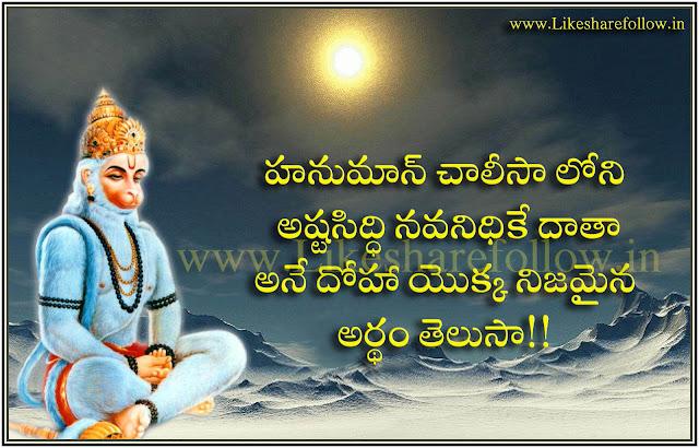 Hanuman chalisa meaning in telugu
