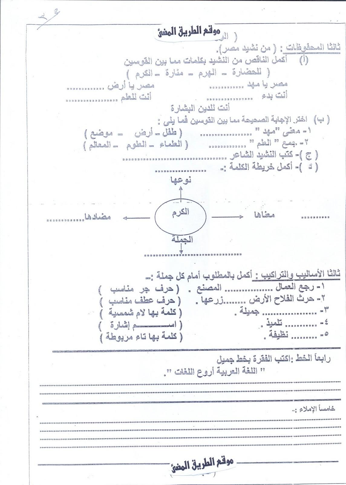 تحميل إختبارات اللغة العربية الصف الخامس الابتدائي الرسمية الترم الاول  , امتحانات مجمعة من جميع الادارات التعليمية