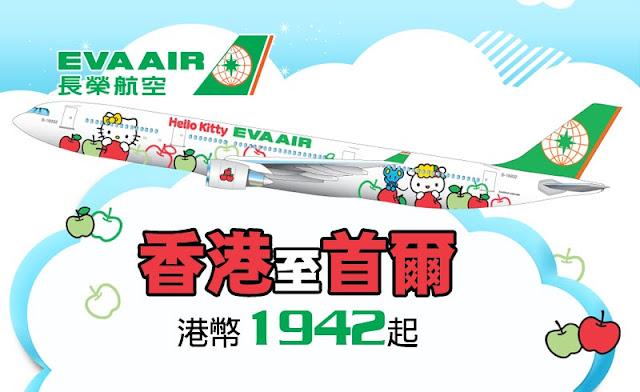 長榮航空 Hello Kitty機【一票兩地】優惠,香港飛首爾 HK$1942起,玩埋台北,年底前出發。