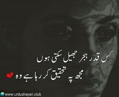 Kis Qadar Khanjer Jail Sakti Ho..  Mujh Pay Tehkeeq Ker Raha Hai Woh..!!  #sadshayari #poetry