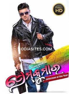 sunjara sunjara lyrics-anubhav in prem kunmar odia film