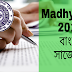 Madhyamik 2018 Bengali Suggestion Download | WBBSE 2018 Model Question paper